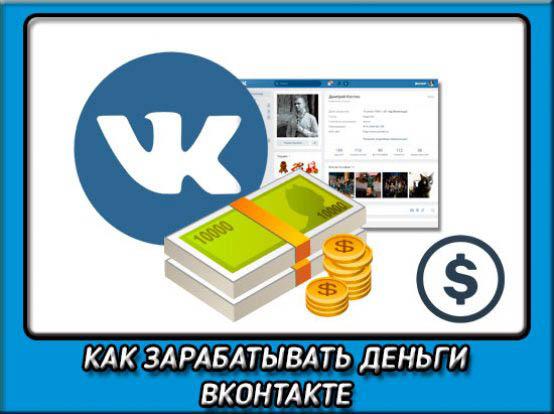 Как можно заработать неплохие деньги на таргетированной рекламе «ВКонтакте»