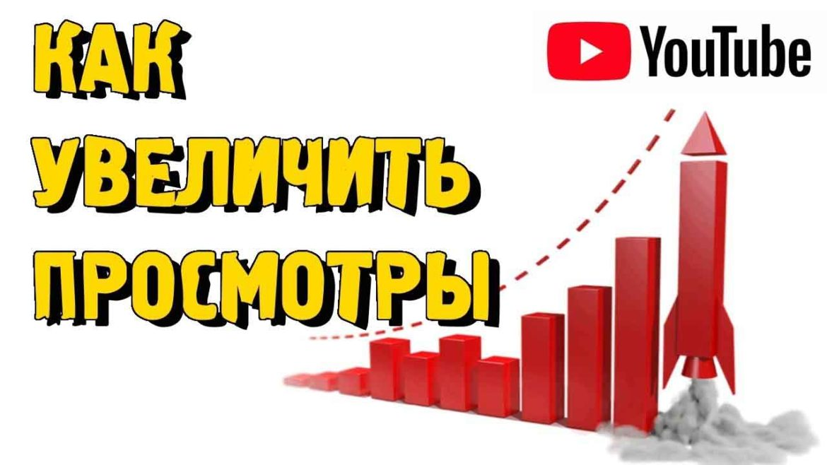 Как увеличить просмотры ролика на Youtube