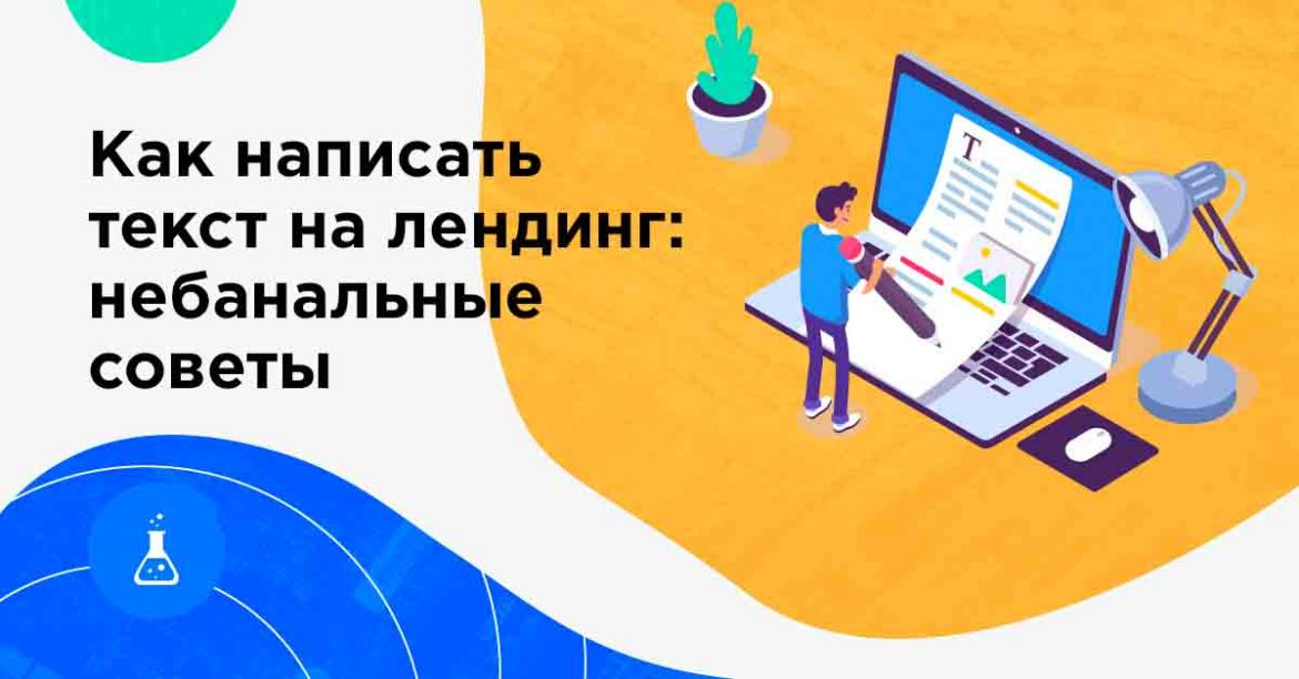 Как написать текст для лендинга: небанальные советы профессионального копирайтера